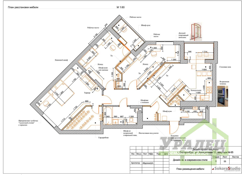 Дизайн -проекты квартир : готовые решения для идеального интерьера